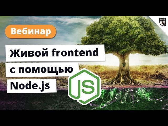 Использование Node.js для онлайн-обновлений frontend'a