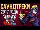 Лучшие САУНДТРЕКИ года | Итоги года - игры 2017 | Игромания