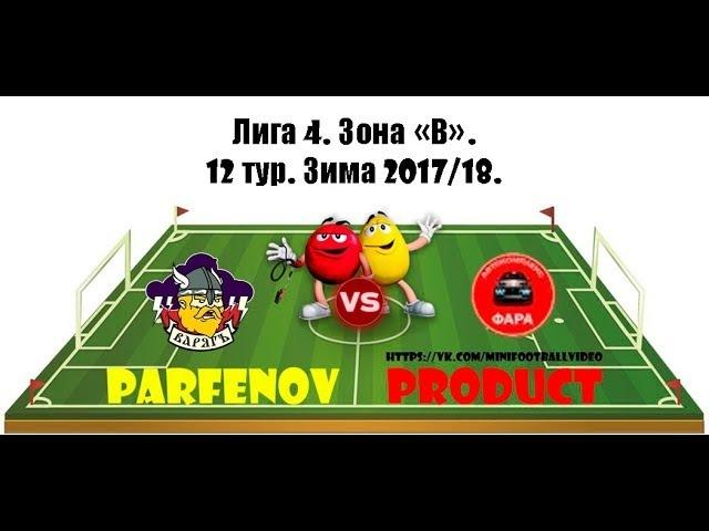 Лига 4. Зона В. 12 тур Зима 2017/18. Фара - Варяг 5:4 (2:2).