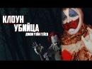 Клоун убийца Темный список