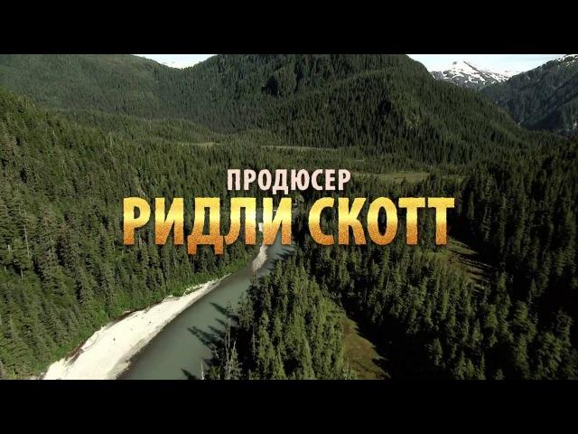 Клондайк - русский трейлер мини-сериала