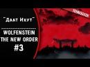 Wolfenstein The New Order Прохождение Даат Ихут
