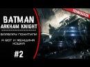 Batman: Arkham Knight (Бэтмен Рыцарь Аркхема) | Прохождение 2 | Барбара (Оракул)