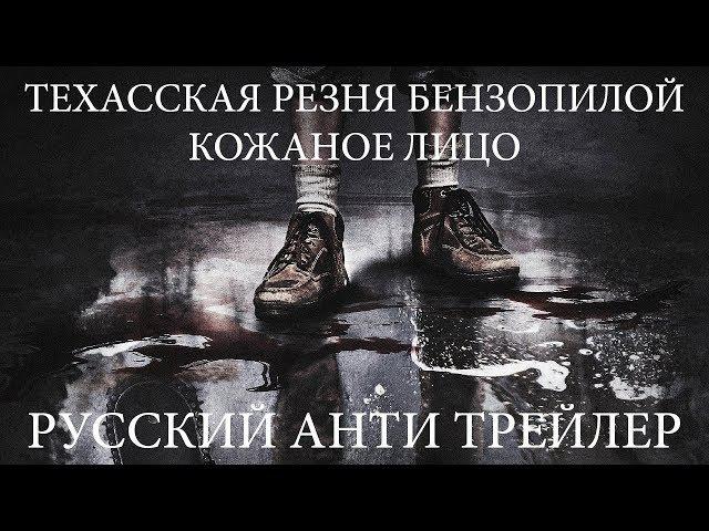 Техасская резня бензопилой: Кожаное лицо (2017) (Русский Анти трейлер)