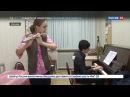 Новости на «Россия 24» • Сезон • Мастер-класс от Синей птицы участники конкурса выступят перед юными музыкантами