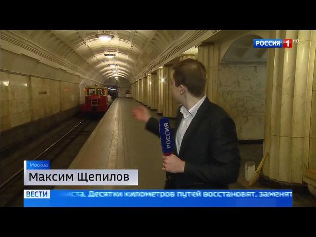 Вести-Москва • Сезон 1 • Большой ремонт на Замоскворецкой линии метро: что успели сделать за сутки?