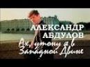 Александр Абдулов. Ах, утону я в Западной Двине / Гений, 1991. OST