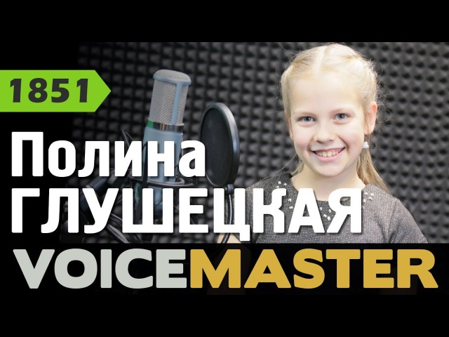 Полина Глушецкая – Золушка (Людмила Сенчина)