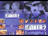 The Boxer 2 (1997) vintage porn, sex, porn, pussy, tits, classic porn, Blowjob, retro, antique, lesbian