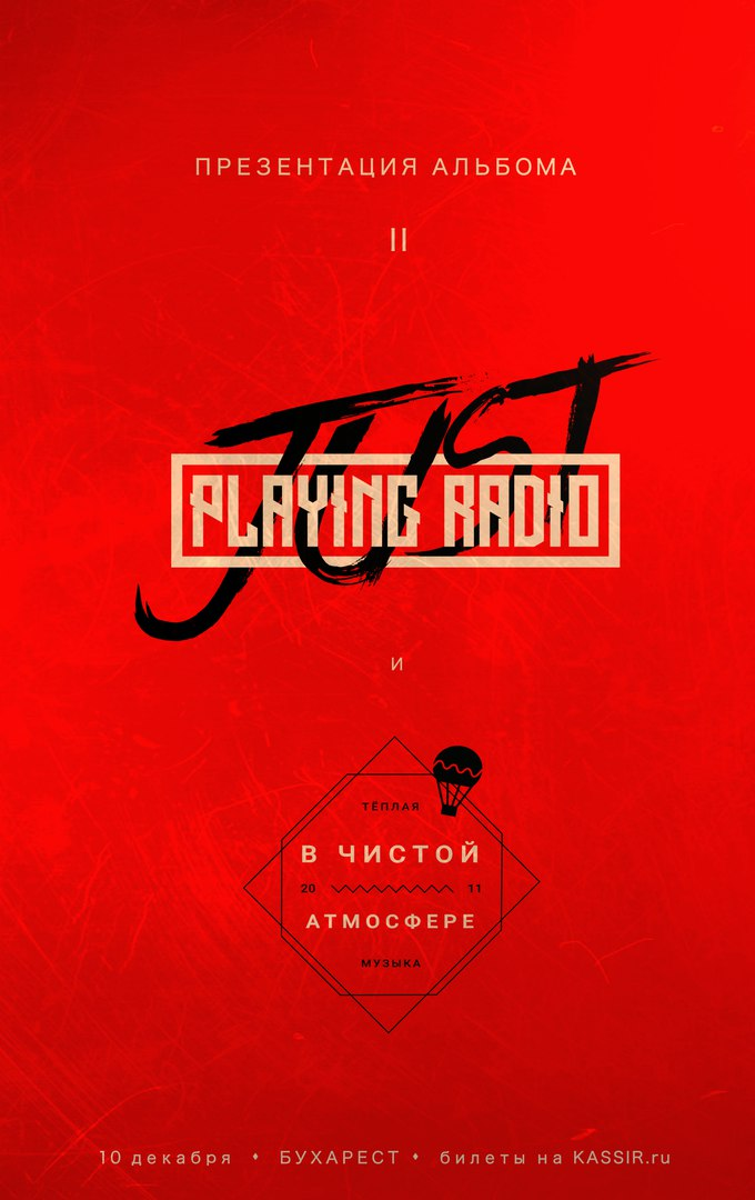 Афиша Ростов-на-Дону 10.12 II Just Playing Radio/В Чистой Атмосфере