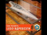 Как разбить Lego вдребезги