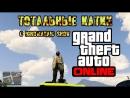 СТРИМ GTA 5 ONLINE ТОТАЛЬНЫЕ КАТКИ С IGROMANIAC SHOW Grand Theft Auto V Всё по ФанШую