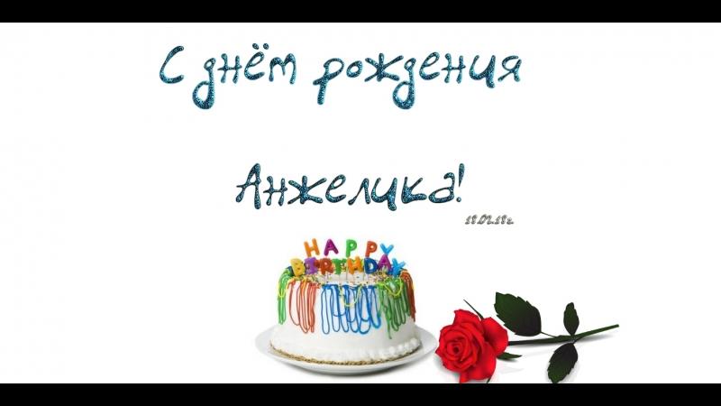С днём рождения Анжелика!