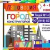 Город конструкторов+Паровозия+Лепилка в Самаре