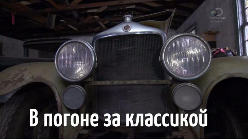 В погоне за классикой 9 сезон 7 серия. Два Карманна Уэйна Chasing classsic cars (2017)