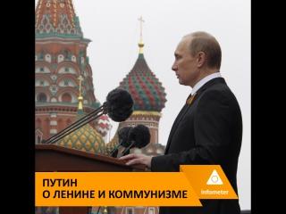 Путин о Ленине и коммунизме