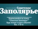 Обзор главных событий недели. 16-22 октября