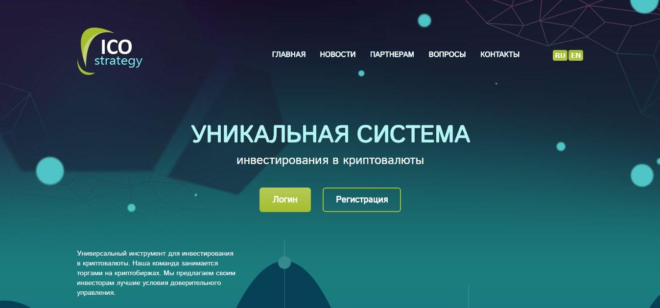 Постер к новости Ico Strategy