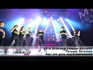 15-й Отчетный концерт Dance4U | Татьяна Пигалева | Хип-хоп дети