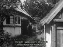Охотники на волков / Ulvejægerne Лау Лауритцен / Lau Lauritzen 1926, Дания, Комедия, Пат и Паташон t2