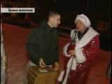 Дед Мороз в каждый двор вместе с
