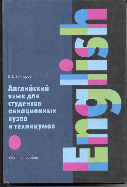 Григоров английский язык для студентов авиационных вузов решебник