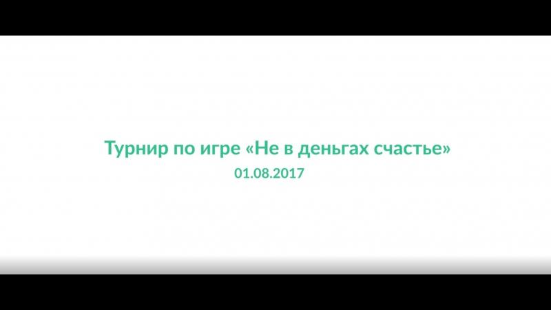 Игра Не в деньгах счастье Балтийский Артек 01.08.2017