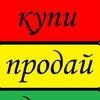 Объявления | Ульяновск | Купи | Продай | Дари