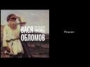 Вася Обломов - Долгая и несчастливая жизнь весь альбом360p