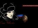 ГСС Саша Чекалин - шаман охотничьей формации (Меняйлов)