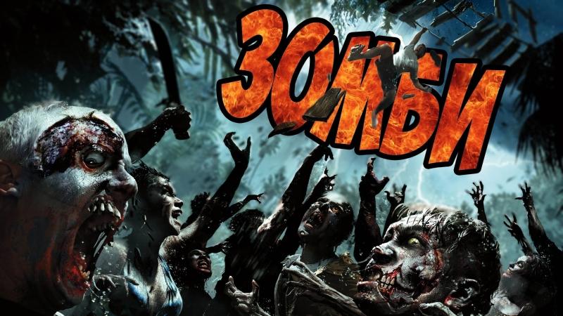 зомби апокалипсис