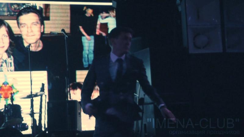 IMENA CLUB Организация праздников Представляет мероприятие в клубе МИКС для компании ПАКС