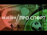 08.02 | ПРО СПОРТ. Новый тренер Нидерландов