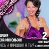 Elena Mikhelson