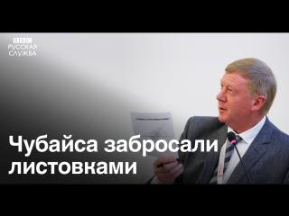 Анатолия Чубайса закидали листовками