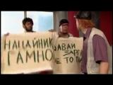 Наша Раша / Наша Russia - Джамшут и Равшан - Забастовка с лозунгом