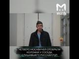 Четверо москвичей отобрали колонки у соседа, слушавшего русский рэп [NR]