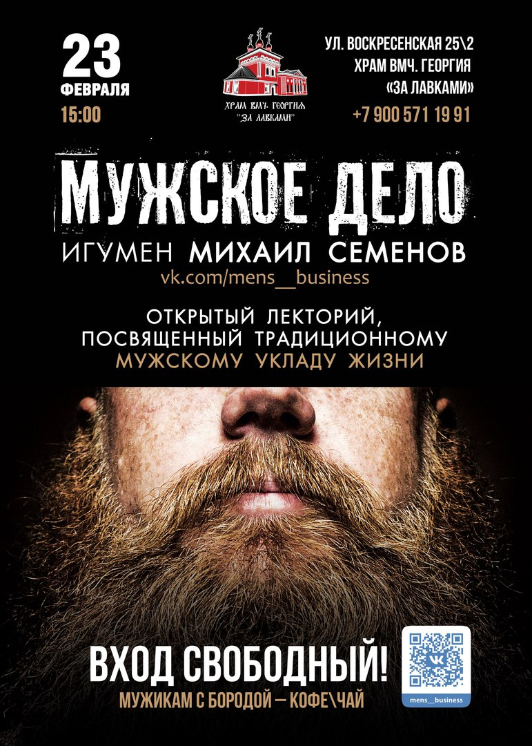 Афиша Калуга МУЖСКОЕ ДЕЛО