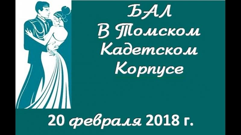 2018.02.20 Бал в Томском кадетском корпусе