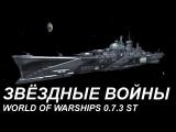 World of Warships: Звёздные войны
