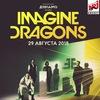 Тур на концерт Imagine Dragons из Минска!