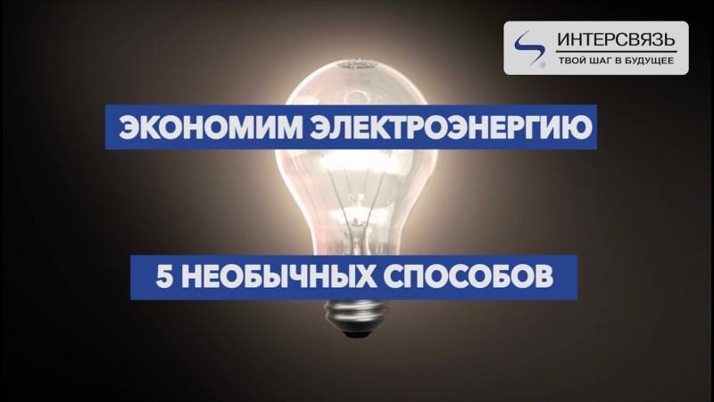 Интерсвязь: 5 необычных способов экономить электроэнергию