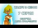 Wakfu 3 Season Episode 07 / Вакфу 3 сезон 07 серия ОЗВУЧКА Ariya Wolfgreyn