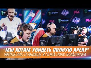 NEO, Snax, pashaBiceps и Kuben о победе над Cloud9 и выходе в плэй-офф PGL Krakow Major 2017