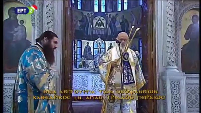Πολυαρχιερατική Θεία Λειτουργία Θεοφανείων Μητροπόλεως Πειραιώς (ΕΡΤ2, 06.01.2018)