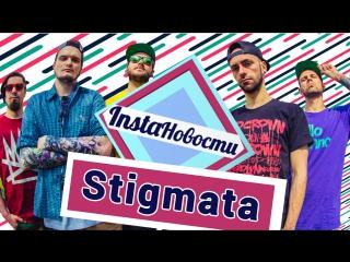 Stigmata в клубе RED 25/ 11/ 2017: интервью про тяжелое рождество и новый год — о2тв: InstaНовости