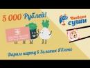 Дарим карту Золотого Яблока на 5 000 рублей!