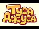 Туса- Джуса