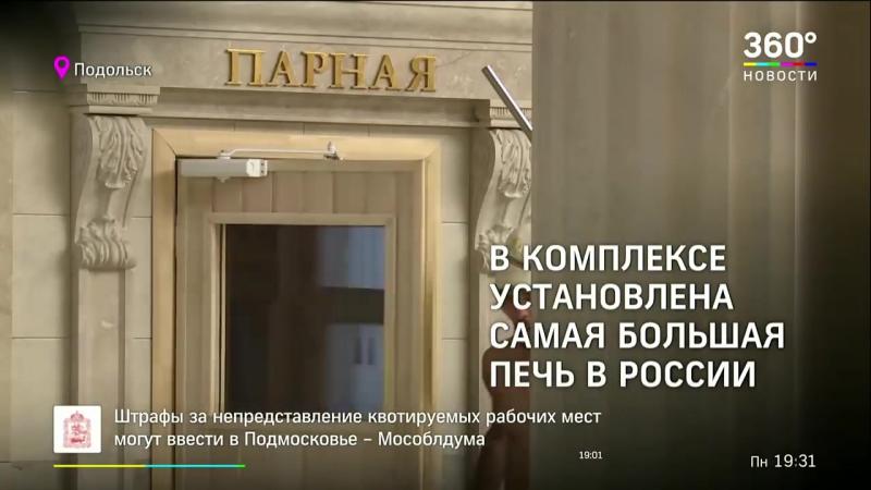 В Подольске открылась крупнейшая общественная баня России