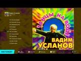 Вадим Усланов - Танцы на воде (Альбом 1996 г)